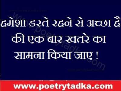 thought of life in hindi daar ke aage jeet hai
