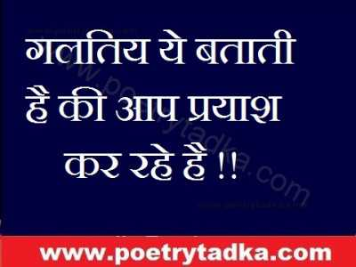 thought of life in hindi galti