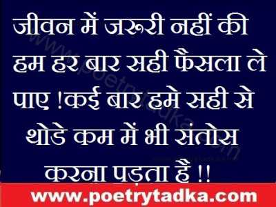 thought of life in hindi good thought in hindi with image