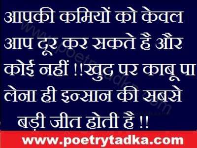 thought of life in hindi khud par kaaboo