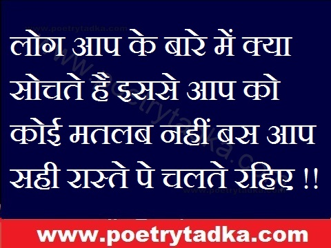 thought of life in hindi log aap ke bare me