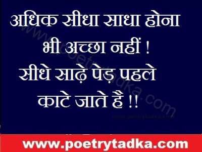 thought of life in hindi sidha sadha