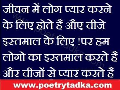 thought of life in hindi