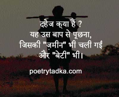 thought of the day in hindi sad farmer