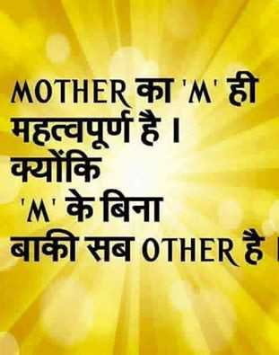 thought of the day mother ka m