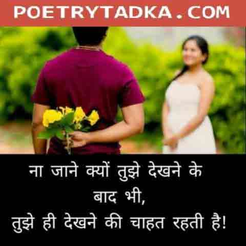 True love pic hindi shayari