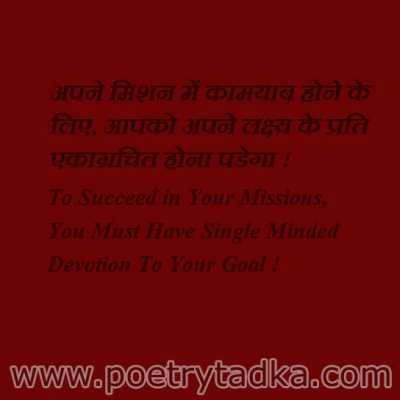 to succeed in your mission suvichar