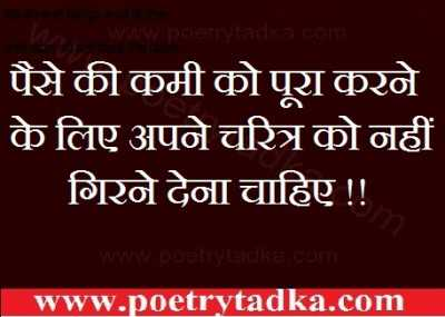 today thoughts in hindi apne