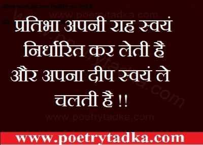 today thoughts in hindi apni raah