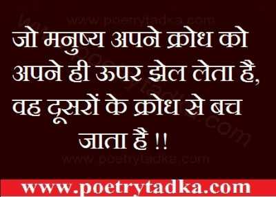 today thoughts in hindi jo insan