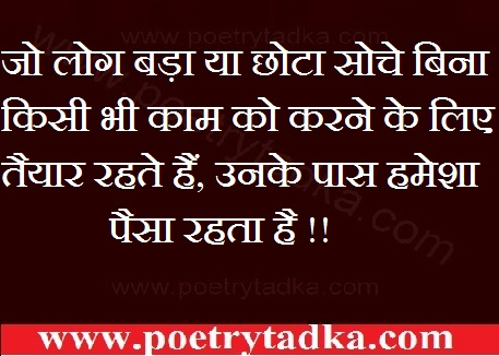 today thoughts in hindi jo log