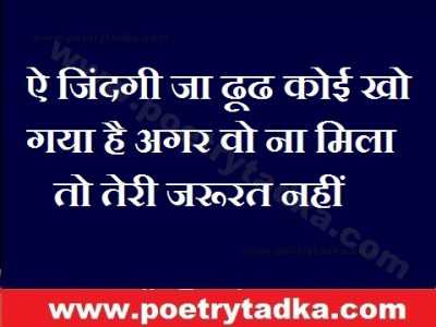top 10 quotes ae zindagi ja doodh