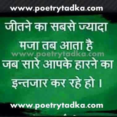 top 10 quotes jitne ka sabse jyada mza