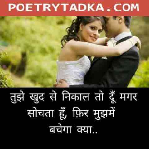 top four selected hindi shayari that you have never seen