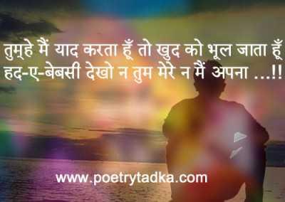 two line shad shayari in hindi