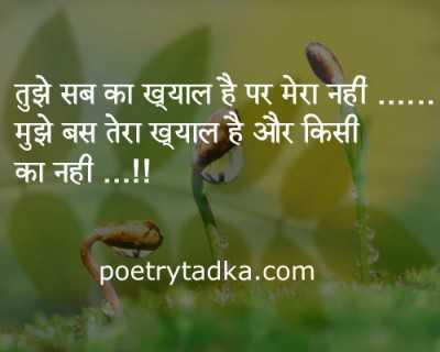 One line sad love shayari in hindi