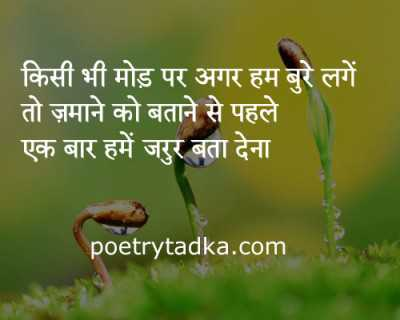 two lines shayari or do lines ki shayari