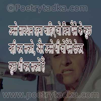 unase saavadhaan rahana caahiye indira gandhi best quotes in hindi