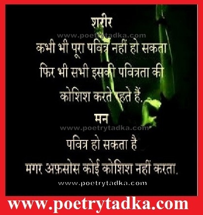 urdu shayari in hindi images shariir