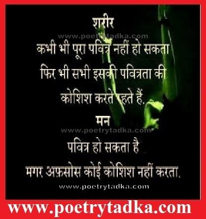 urdu shayari in hindi images shariir