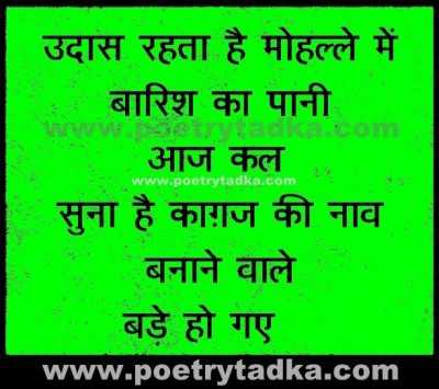 urdu shayari in hindi images udas rahta hai mohalle me