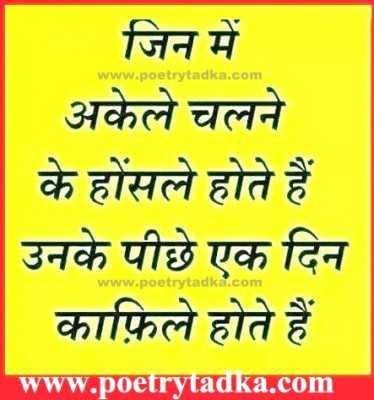 urdu shayari in hindi images zisme akele chalne ki himmat