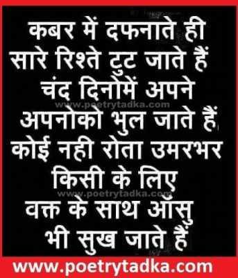 urdu shayari in hindi kabar me dafnate hi sare