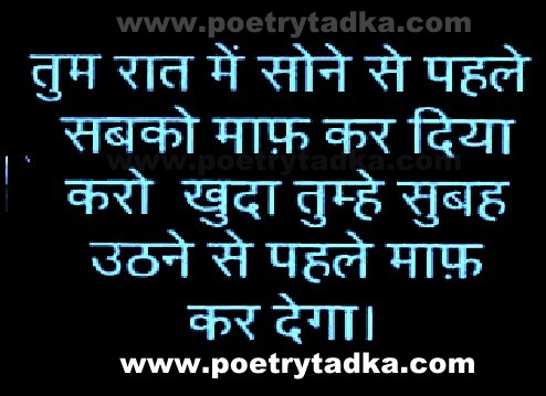 urdu shayari in hindi raat me sone se pahle