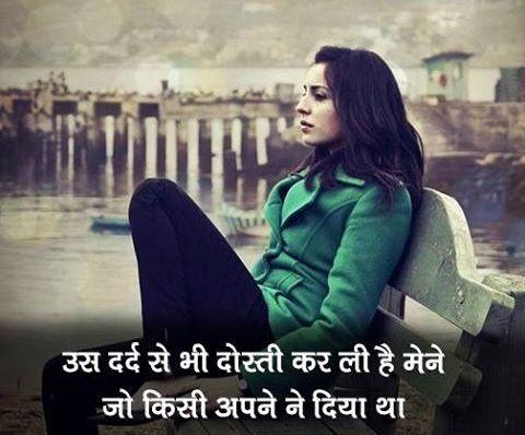 us dard se bhi shero shayari