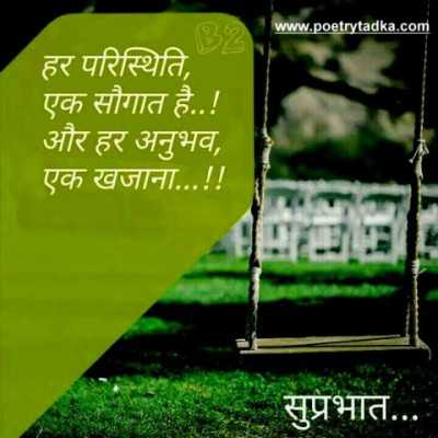 Uske khyaal Me Good Morning Shayari