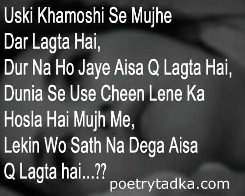 uski khamoshi mohabbat shayari in hindi