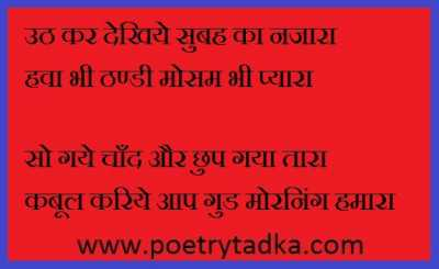 good morning shayari wallpaper whatsapp profile image photu in hindi uth kr dekhiye subah ka