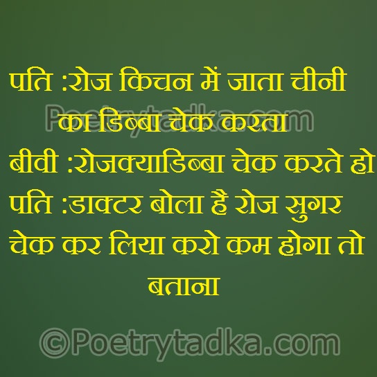 very funny jokes in hindi chek kar liya karo kam hoga to btana