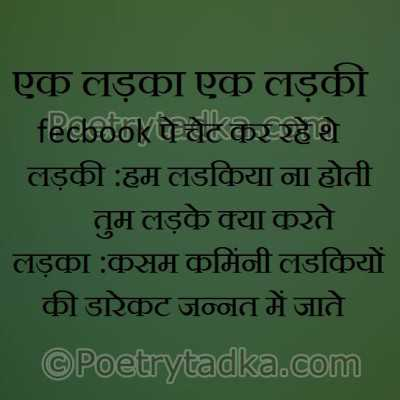 very funny jokes in hindi kasam kamini ladkiyo ki darekt jannat me jate