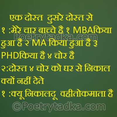 very funny jokes in hindi kyu nikal doo whi to kmata hai