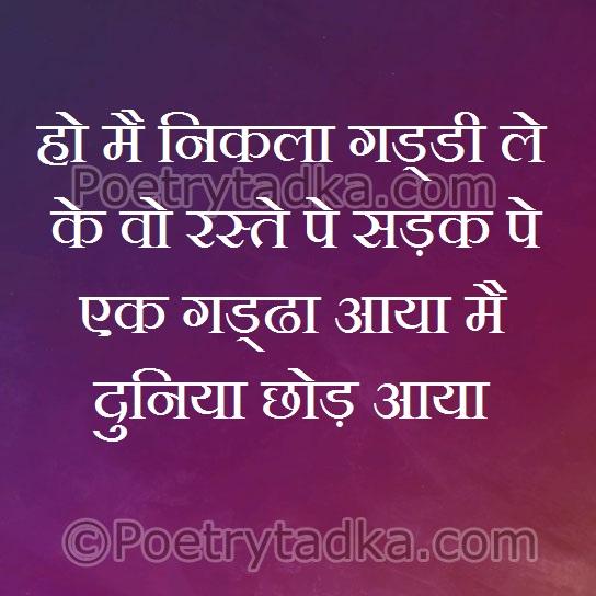 mai duniya chhoddh aaya
