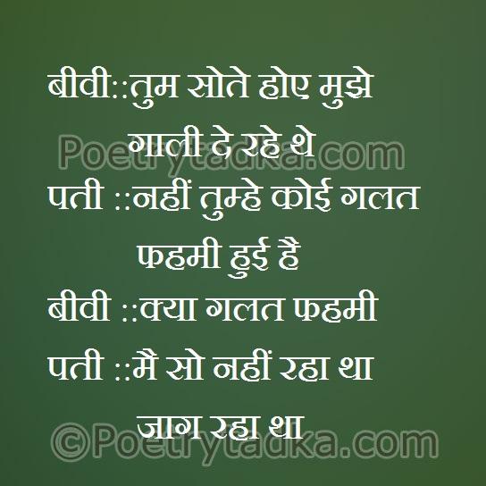 mai so nahi raha tha jag raha tha
