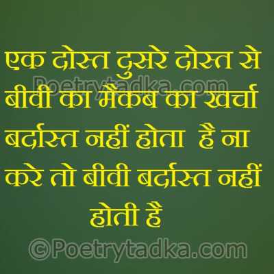 very funny jokes in hindi naa kare to bivi bardast nahi hoti