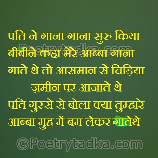 very funny jokes in hindi pati ne gana gana suroo kiya bivi ne kha