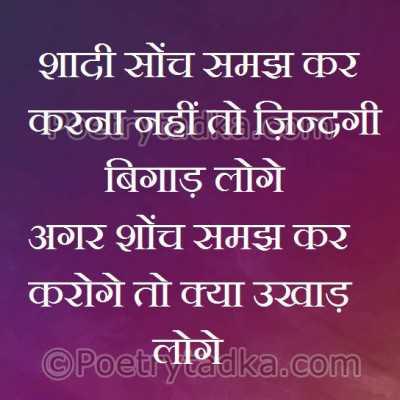 shadi sonch samajh kar karna nahi to zindagi