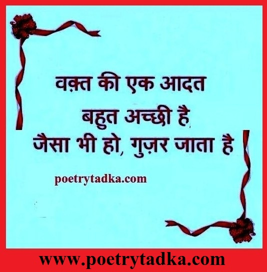 Group Of Life Quotes In Hindi