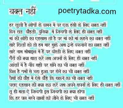 waqt nahin motivational quotes in hindi