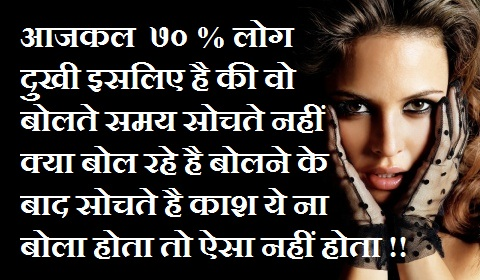 hindi quotes for facbook aaj kaal log