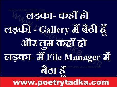 whatsapp satatus in hindi funny ladka ladki
