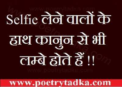 whatsapp satatus in hindi funny selfie lene walo ke haath