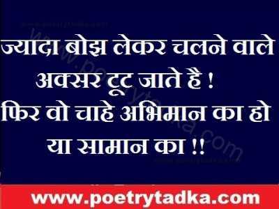 whatsapp satatus in hindi one line jyada bojh