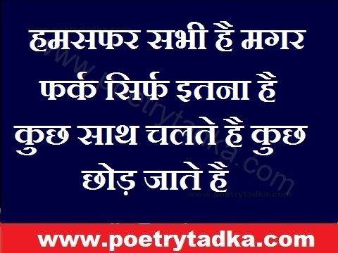 whatsapp status english to hindi humsfar sabhi hai