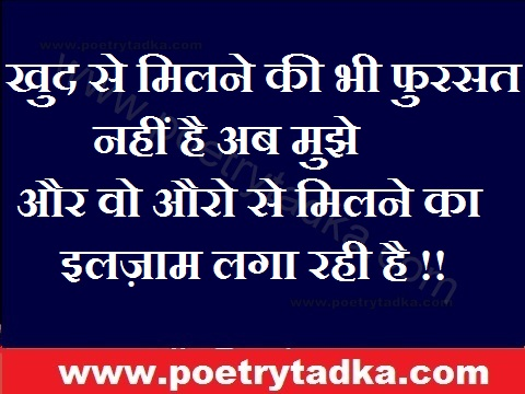 whatsapp status english to hindi khud se milne ki fursan nahi