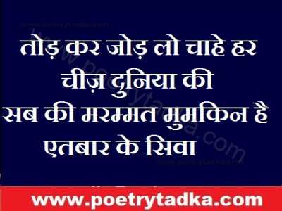 All In One English Status With Hd Hindi Images At Poetrytadka