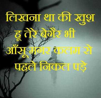 whatsapp status hindi aansoo